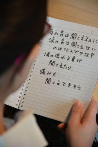 口にできない思いをつづったノート。波立った気持ちも、文字にすることで不思議と落ち着く