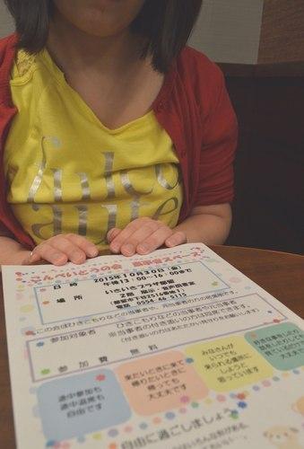 モモコが都留市内でスタートさせる「こんぺいとうの会」の案内チラシ。「来てくれる人と一緒に会を作っていきたい」