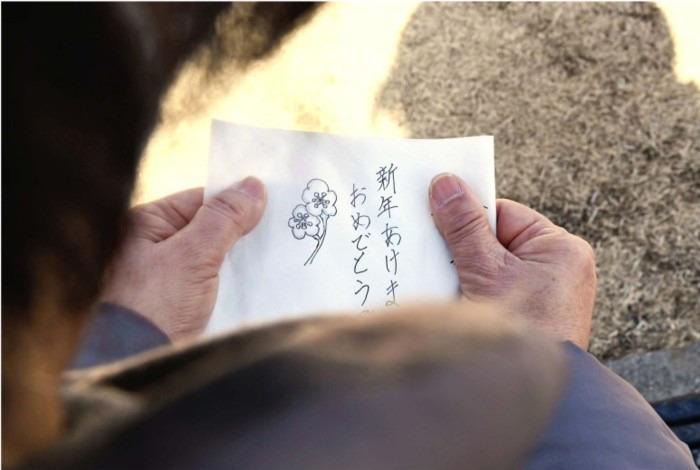 ミスズさんが大切にしている、ひきこもり当事者の集いで息子が書いた年賀状。担当者が代わった後、息子は集いに出なくなった=峡中地域