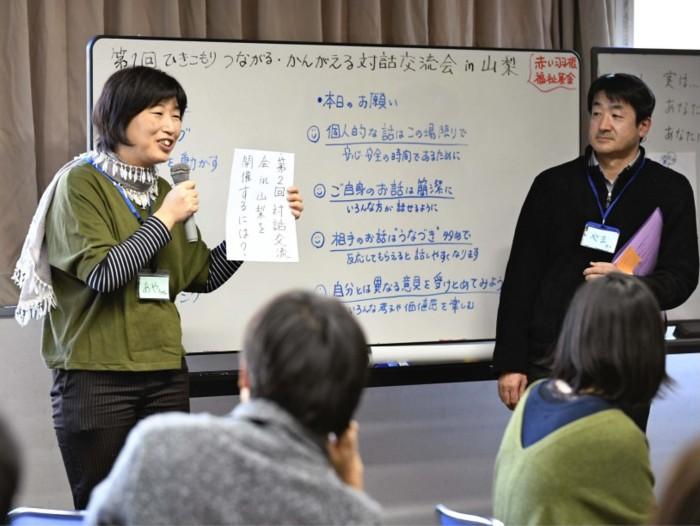 対話交流会で進行役を務める青野文さん(左)。当事者を再び孤立させないために、市民とつながる場をつくりたいと願う=甲府・県福祉プラザ