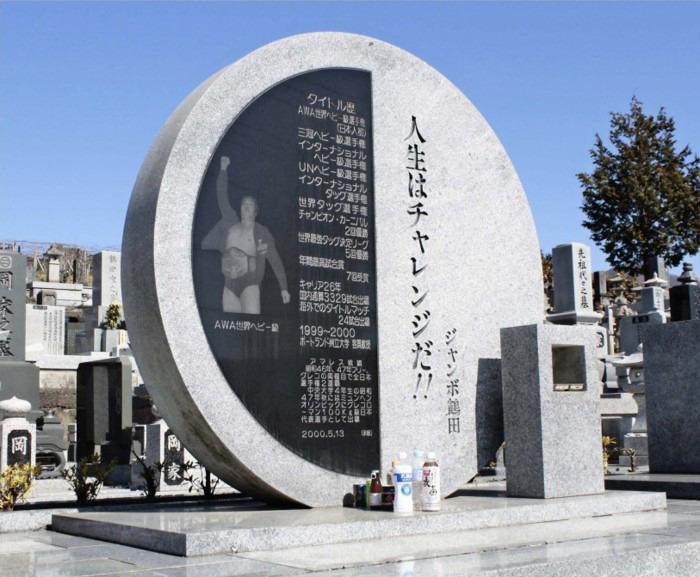 ジャンボ鶴田の墓。高さは身長に合わせてつくられ、今も手を合わせに訪れるファンが後を絶たない=山梨市牧丘町倉科