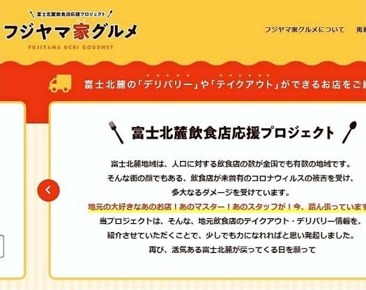テークアウトやデリバリーを行う富士北麓地域の飲食店の情報を紹介するウェブサイトの画面