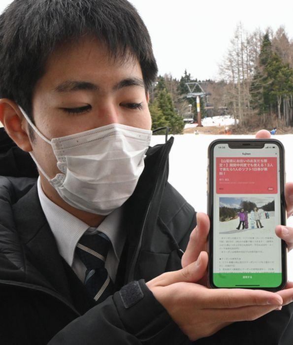 ふじてんスノーリゾートで県内在住者が利用できるクーポン券を紹介する担当者=鳴沢村内