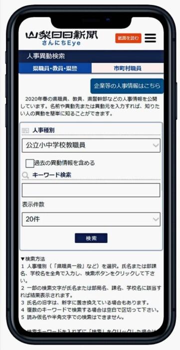 人事異動検索のスマートフォン画面(イメージ)