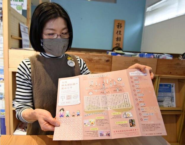 大月市の桃太郎伝説にまつわる観光地などを紹介した観光マップ