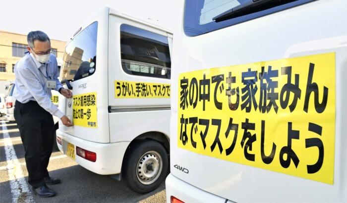 新型コロナウイルス感染予防の啓発標語を記したマグネットシートを公用車約100台に貼り、市民に呼び掛ける取り組みを始めた甲斐市