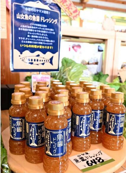 道の駅こすげの物産館で販売している「山女魚の魚醤ドレッシング」=小菅村の道の駅「こすげ」