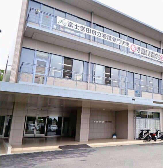 富士吉田市が閉校する方針を固めた市立看護専門学校=富士吉田市上吉田