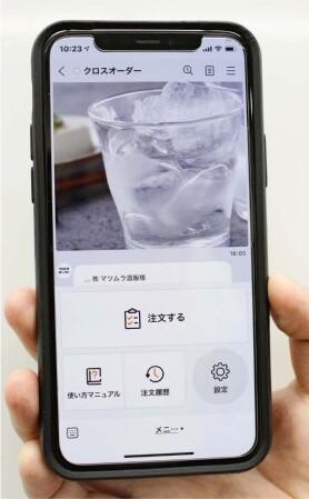 無料通信アプリLINEを使った注文システム