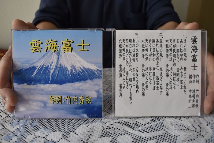 返礼品として贈る「雲海富士」のCDのジャケットと歌詞=甲府市内