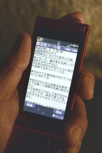 息子と取っ組み合いのけんかの後、ヒロシが友人に送った携帯電話のメール。いまも保存してある