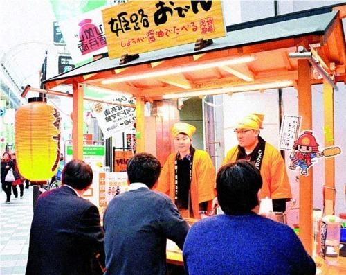 屋台で「姫路おでん」を販売しながら接客マナーを学ぶ、ひきこもり経験者(奥の2人)=兵庫県姫路市