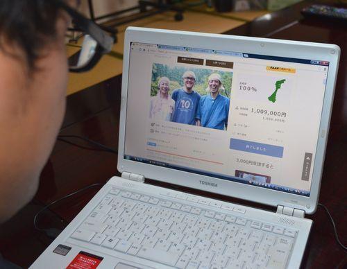 インターネット上で展開したシェアハウス活動への支援の呼び掛けに、多くの賛同者と寄付金が集まった=石川県加賀市