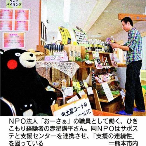 NPO法人「おーさぁ」の職員として働く、ひきこもり経験者の赤星講平さん。同NPOはサポステと支援センターを連携させ、「支援の連続性」を図っている=熊本市内