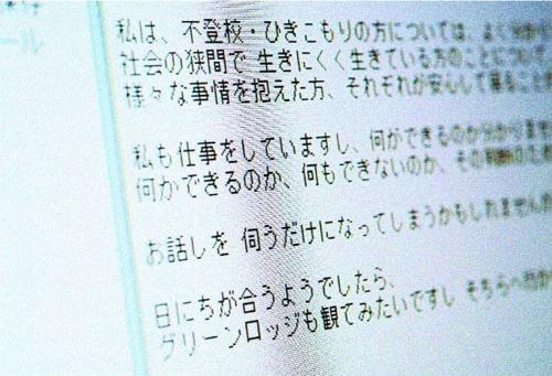 神宮司孝之さんの取り組みを知った女性から届いたメール。直接関わりがなかったひきこもりに関心を寄せ、「できること」を模索し始めている