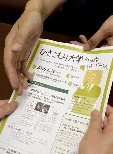 6月19日に甲府市で開かれる「ひきこもり大学」のチラシ。講師を務める永嶋聡さんは当日、思いの丈を語るつもりだ