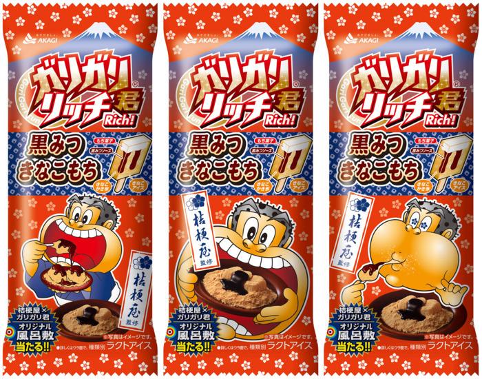 2月7日に発売された「ガリガリ君リッチ 黒みつきなこもち」。インパクト抜群のもち菓子はアイス先端部分にたっぷりと15グラム入っており、一口目からおもち食感を楽しめる