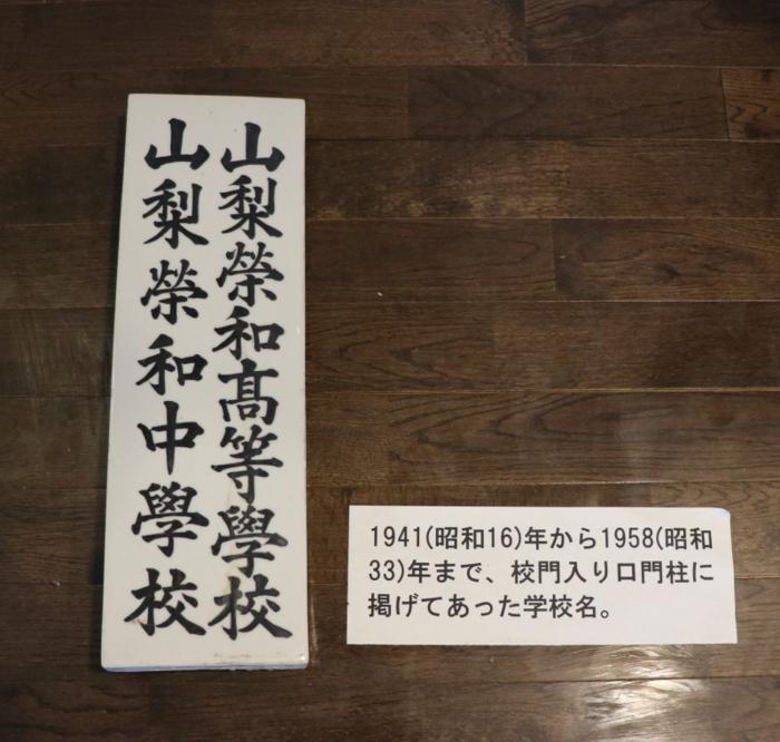 戦時下は「英和」から「栄和」に校名の変更を余儀なくされた。1941年から58年まで校門入り口の門柱に掲げてあった学校名がチャペルに保管されている