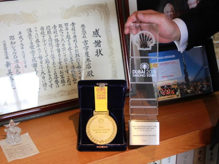 2007年、昭和シェル石油が開催したディーラーズミーティングで百年を超える特約店の中で最古の特約店として贈られた感謝状と、2017年に受賞したグローバルシェルSPATグローバルカントリーリテーラーのメダル