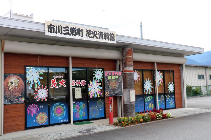 花火文化の情報を発信している市川三郷町花火資料館は、道路を挟んで「はなびかん」の向かいにある