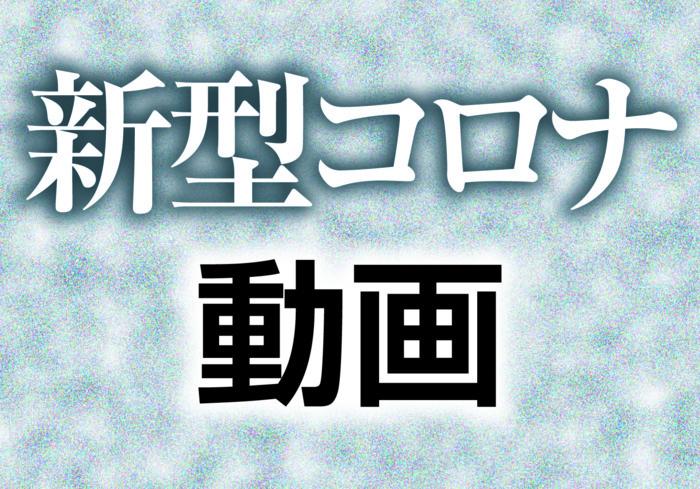 情報 山梨 最新 県 コロナ