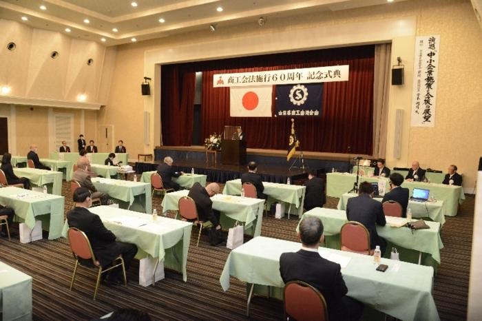 県内の商工会の関係者らが集まった式典=昭和・アピオ