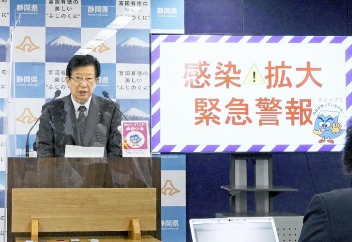 静岡県内で新型コロナウイルス変異種の感染例が確認されたことを受け、県独自の「感染拡大緊急警報」を出した川勝平太静岡県知事=19日午後、県庁
