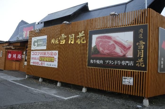 国道20号沿いに店を構える「肉匠雪月花」向町店=甲府市向町