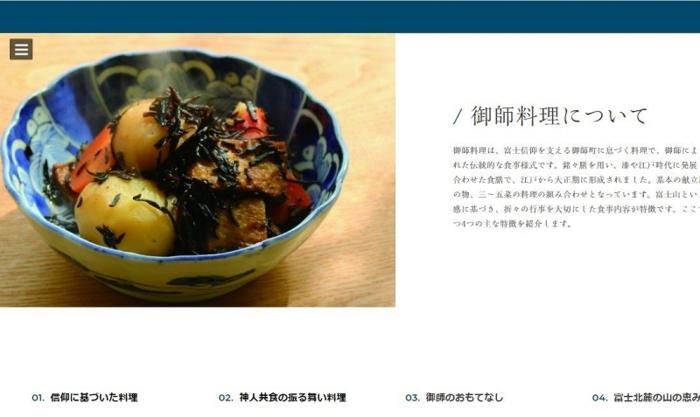御師料理の歴史や特徴を紹介しているホームページ