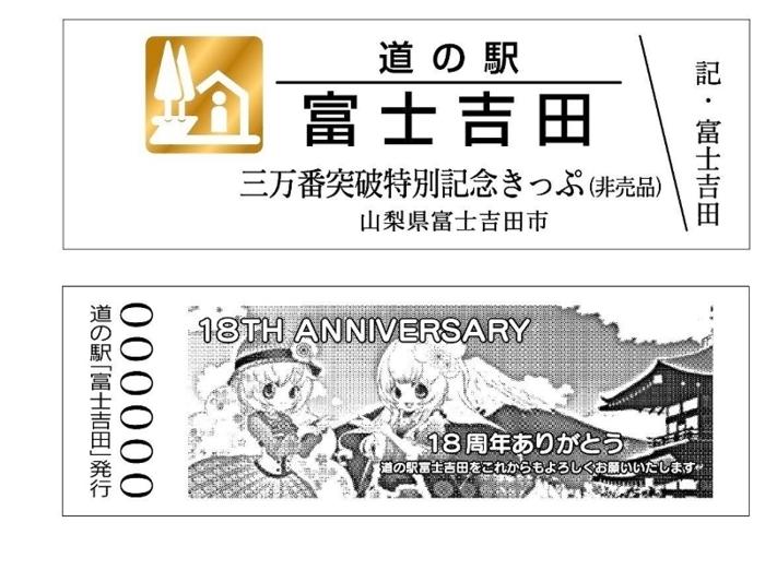 6月1日から300枚限定で配布する「三万番突破特別記念きっぷ」のデザイン案
