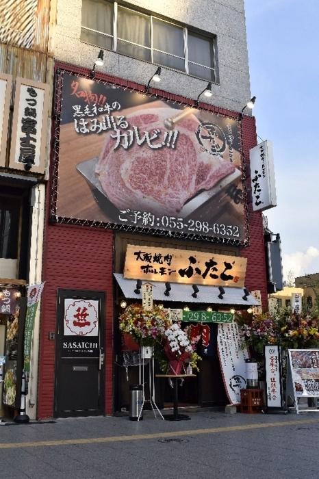 大きな肉の写真がひときわ目立つ「大阪焼肉・ホルモン ふたご」=甲府市丸の内1丁目