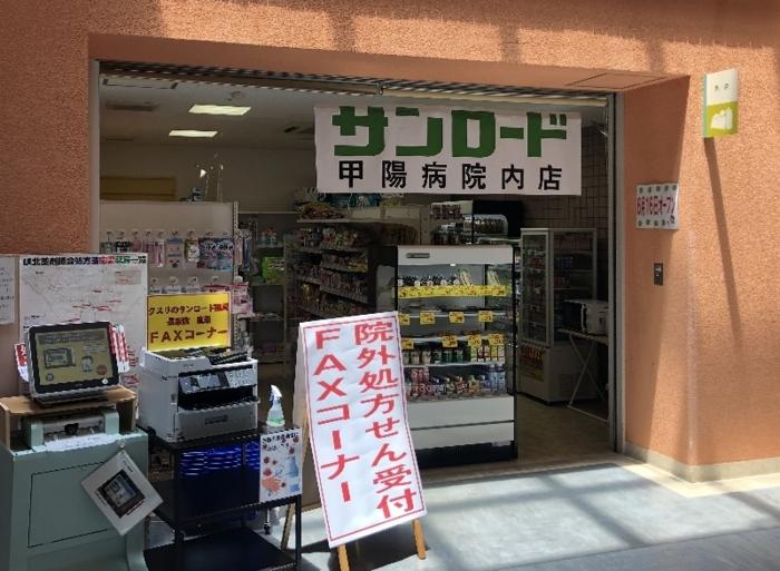 オープンした「クスリのサンロード 甲陽病院内店」=北杜市長坂町大八田