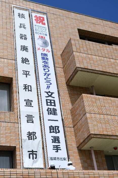 文田健一郎選手をたたえる懸垂幕=韮崎市役所