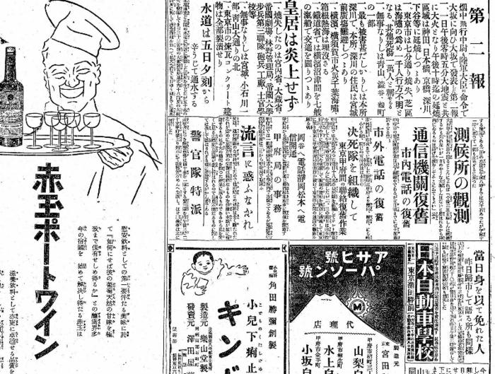 「流言に惑ふなかれ」の記事を載せた山梨日日新聞(1923年9月4日付)