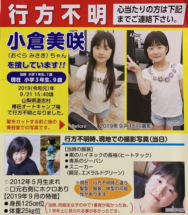 小倉美咲さんの情報提供を呼び掛けるチラシ