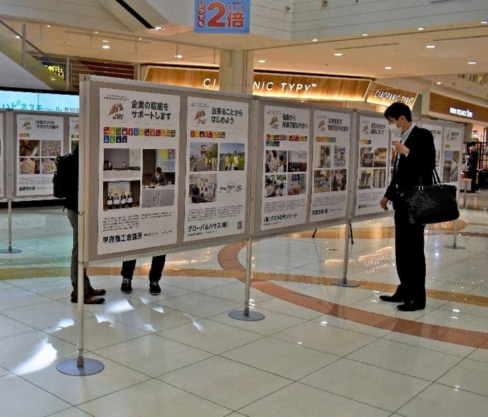 企業・団体のSDGsの取り組みを紹介するポスター展=昭和・イオンモール甲府昭和