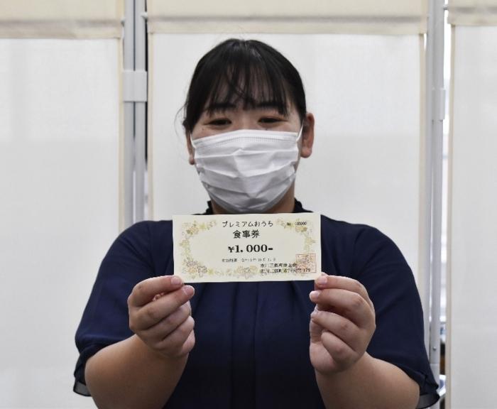 市川三郷町商工会が販売するプレミアム商品券