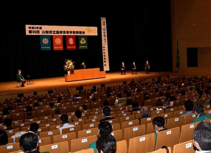 2年ぶりに開催された韮崎高同窓会=東京エレクトロン韮崎文化ホール