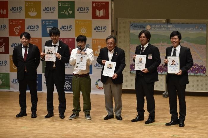「私のSDGs宣言」を発表する河本準一さん(左から3人目)ら。金丸一元南アルプス市長(同4人目)も登壇した=南アルプス・あやめホール