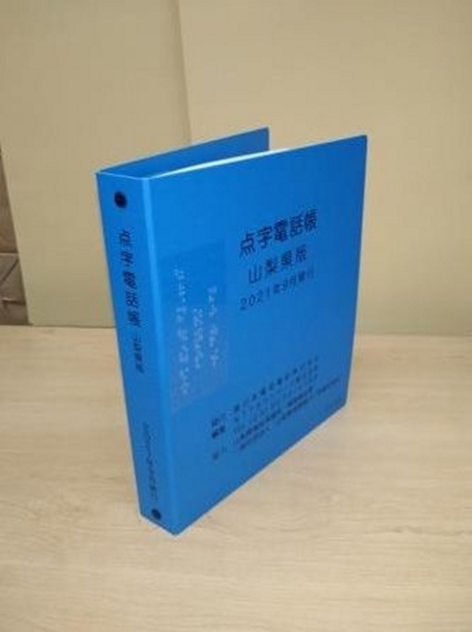 視覚障害者向けに発行した点字電話帳